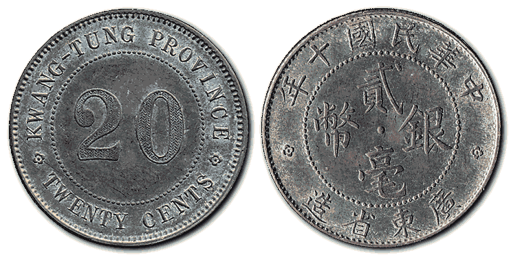 China-silver-coin