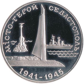 Монета 200000 карбованців 1995 нації обєднані заради миру цена 5 рублей 2005 года стоимость