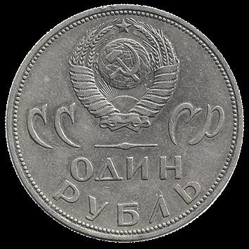 Монети срср нумизмат в бийске