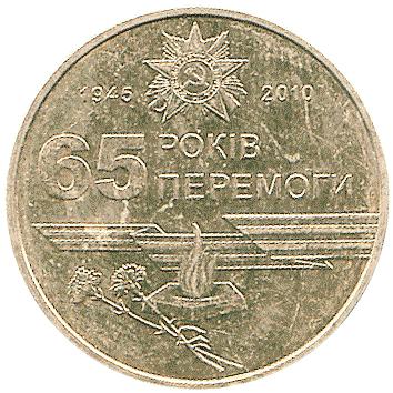 1 гривня 2005 60 років перемоги цена купить бумажные деньги мира